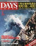DAYS JAPAN (デイズ ジャパン) 2014年 01月号 [雑誌]