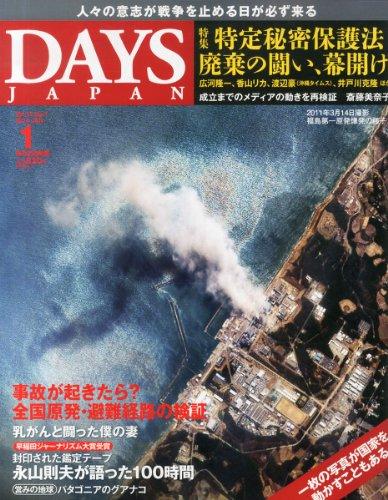 DAYS JAPAN (デイズ ジャパン) 2014年 01月号 [雑誌]の詳細を見る