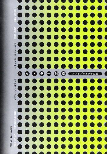 キットラー対話―ルフトブリュッケ広場の詳細を見る