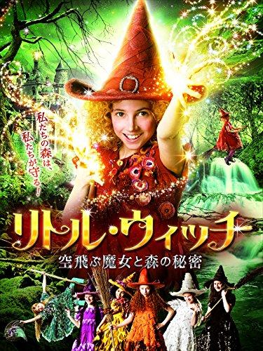 リトル・ウィッチ 空飛ぶ魔女と森の秘密(吹替版)