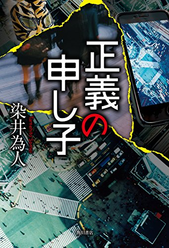 [画像:正義の申し子 (角川書店単行本)]