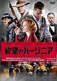 欲望のバージニア[DVD]