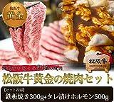 【バーベキュー 焼肉】松阪牛 (松阪牛黄金の焼肉セット800g)