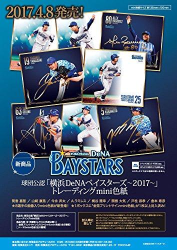 横浜DeNAベイスターズ~2017~ トレーディングmini色紙 BOX商品 1BOX = 10パック入り 1パック = 1枚入り、全16種類