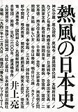熱風の日本史