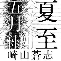 五月雨♪崎山蒼志のCDジャケット