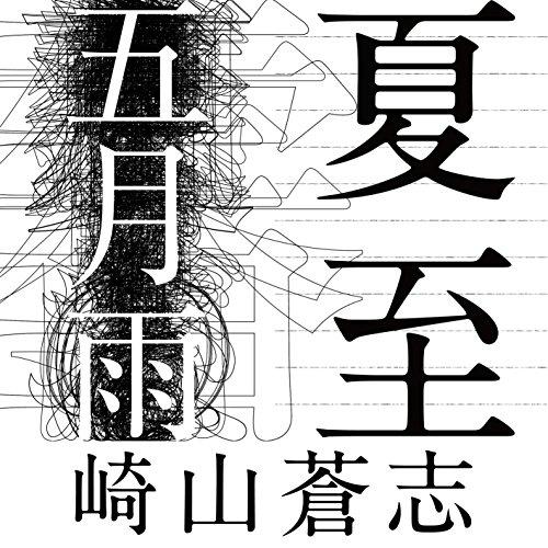 「崎山蒼志/五月雨」ゲス川谷や岸田繁が絶賛!中学生が書いたとは思えない深い歌詞の内容を掘り下げてみるの画像
