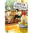 万国菓子舗 お気に召すまま3(仮) (マイナビ出版ファン文庫)
