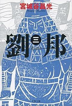 劉邦(三) (文春文庫 み 19-42)