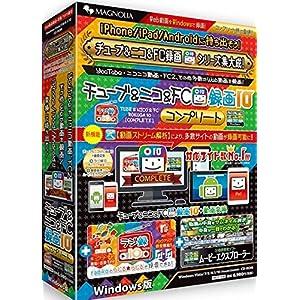 チューブ&ニコ&FC録画10 コンプリート Windows版