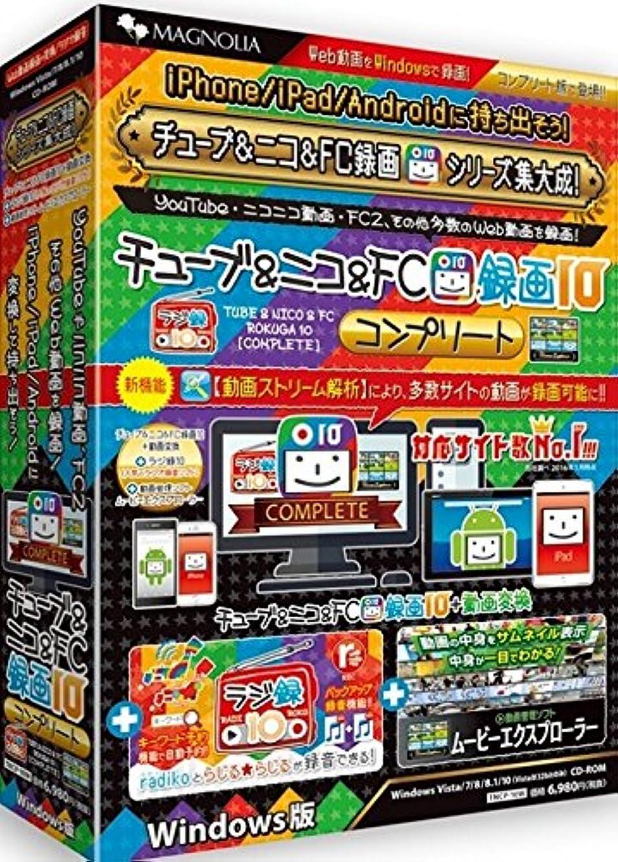 規模アレイカウンタチューブ&ニコ&FC録画10 コンプリート Mac版