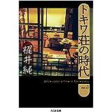 トキワ荘の時代 (ちくま文庫)