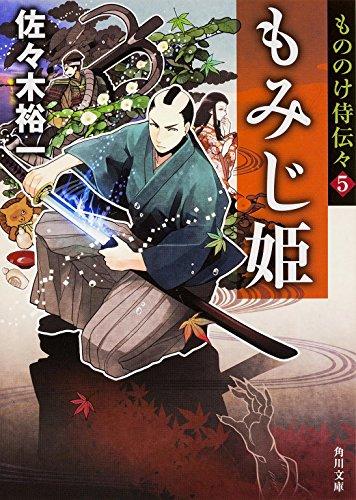 もみじ姫 もののけ侍伝々 (5) (角川文庫)の詳細を見る