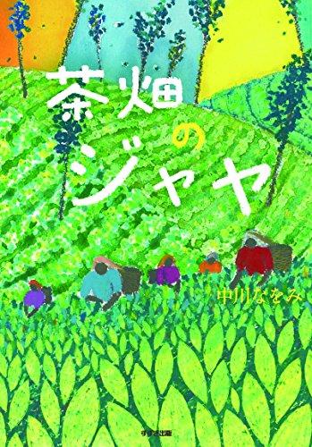 茶畑のジャヤ: この地球を生きる子どもたち (鈴木出版の児童文学 この地球を生きる子どもたち)の詳細を見る