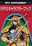RPGキャラクターブック〈ファンタジー世界のヒーロー編〉 (現代教養文庫)