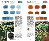 草木染ハンドブック—ウール染めの植物図鑑 画像
