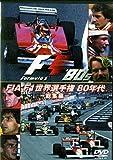 FIA F1 世界選手権 80年代:総集編