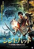 シンドバッド 7つの冒険と海神ポセイドン[DVD]