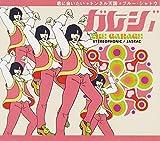 オープニングソング集(4)