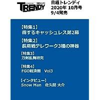 日経トレンディ 2020年 10 月号