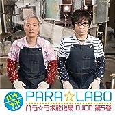 DJCD 「パラ☆ラボ放送局」 第5巻