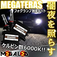 MEGATERAS H11フォグランプHIDキット6000K車検対応★アテンザ GJ系 対応【メガLED】