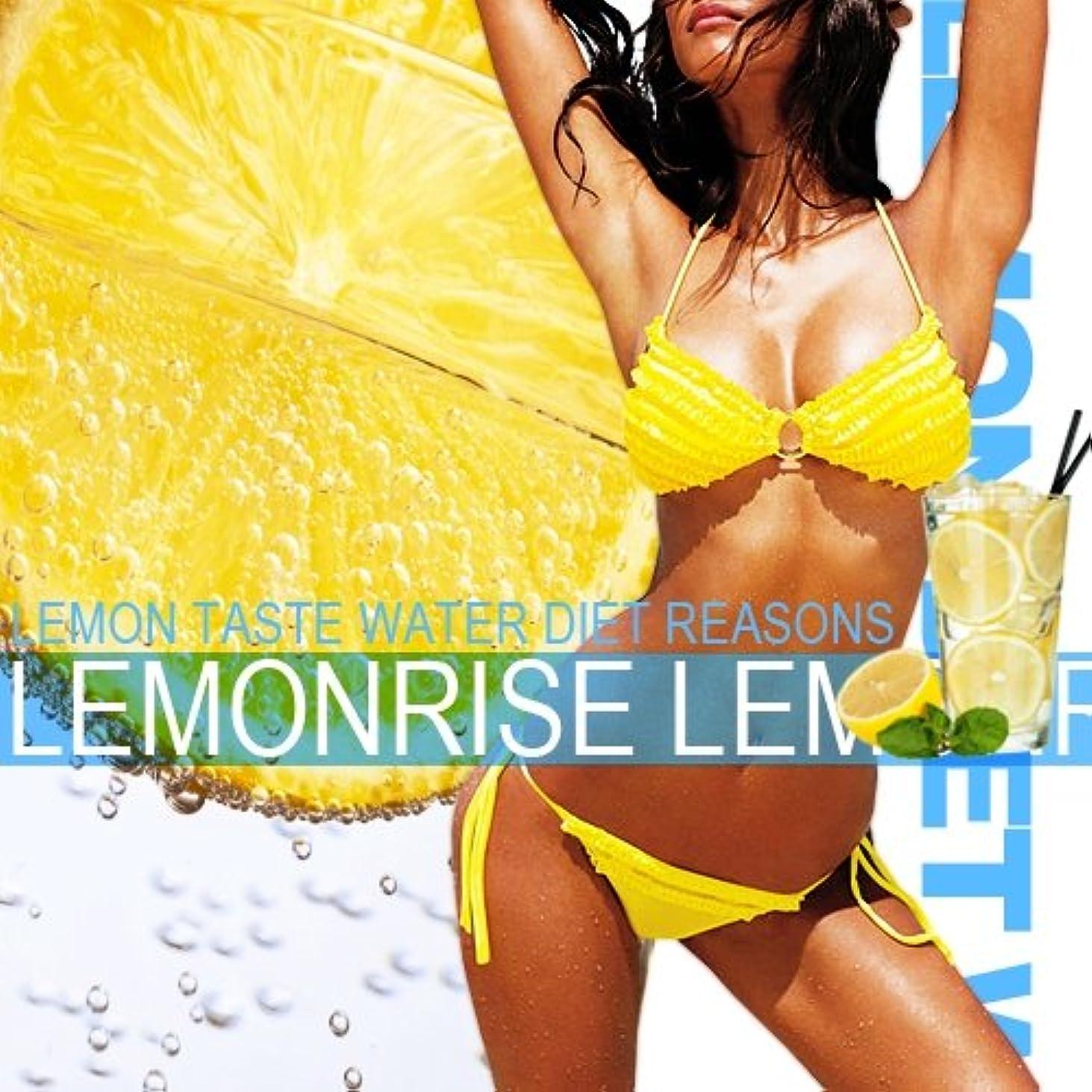 バラバラにする祝福植物学者LEMMONRISE レモンライズ