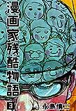 漫画家残酷物語3