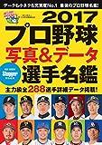 2017プロ野球写真&データ選手名鑑 (NSKムック)