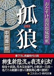 孤狼 おたすけ源四郎嵐殺剣 (コスミック時代文庫)