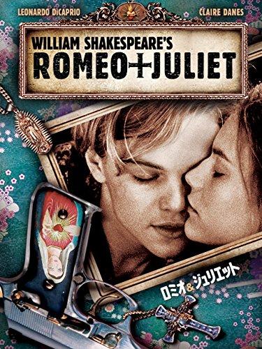 ロミオ&ジュリエット (吹替版)