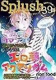 Splush vol.39 青春系ボーイズラブマガジン [雑誌]