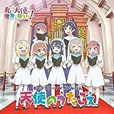 TVアニメ「私に天使が舞い降りた!」 キャラクターソングアルバム~天使のうたごえ~