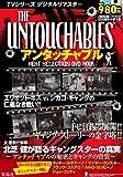 アンタッチャブル BEST SELECTION DVD BOOK (宝島社DVD BOOKシリーズ)