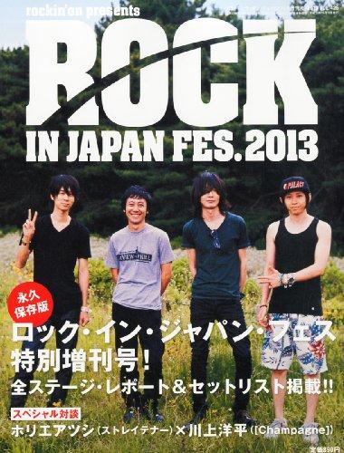 ロックインジャパンフェスティバル 2013 2013年 10月号 [雑誌]の詳細を見る