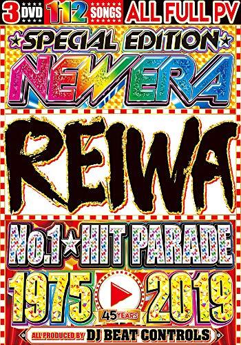 令和 - 昭和 45年間の最新~伝説の名曲達が奇跡の融合 洋楽DVD クイーン Queen 含む伝説の名曲大収録 3枚組112曲ALLフルPV New Era Reiwa No.1 Hit Parade - DJ Beat Controls 3DVD 国内盤
