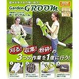 刈る! 粉砕! 収集! の3つの作業を1度に行う!! 円盤型ガーデントリマー『ガーデングルーム』