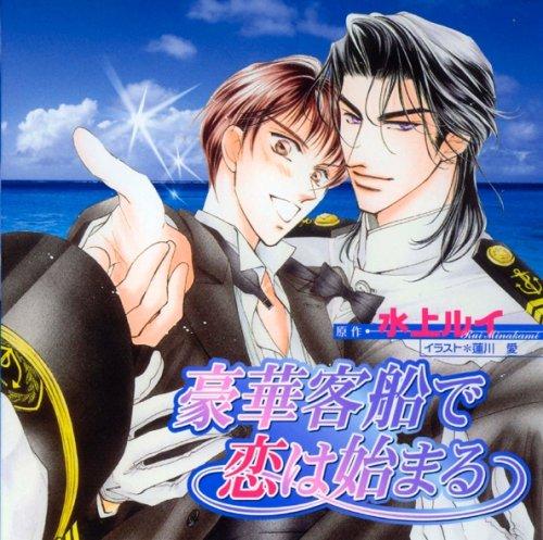 Cue Egg Label 復刻版ドラマCD 豪華客船で恋は始まるの詳細を見る