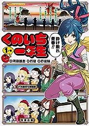 くのいち一年生 : 1 (アクションコミックス)