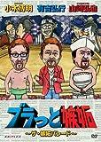 ブラっと嫉妬 Vol.3[DVD]