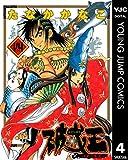 破戒王~おれの牛若~ 4 (ヤングジャンプコミックスDIGITAL)