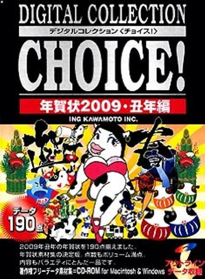 コックフォークウナギDigital Collection Choice! 年賀状2009?丑年編