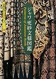ジャワ更紗文様図鑑 (京都書院アーツコレクション)