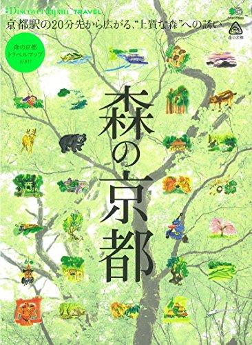 別冊Disocover Japan_TRAVEL 森の京都 (エイムック 3650 別冊Discover Japan_TRAVEL)