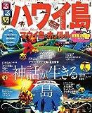るるぶハワイ島・マウイ島・ホノルル (るるぶ情報版海外)