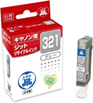 ジット 日本製 プリンター本體保証 キヤノン(Canon)対応 リサイクル インクカートリッジ BCI-321GY グレー対応 JIT-C321GY