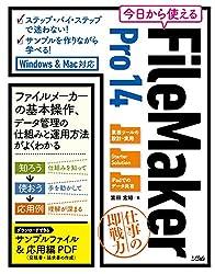 今日から使えるFileMaker Pro14 Windows&Mac対応