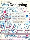 Web Designing (ウェブデザイニング) 2008年 03月号 [雑誌]
