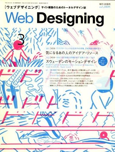 Web Designing (ウェブデザイニング) 2008年 03月号 [雑誌]の詳細を見る