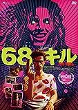 68キル [DVD]